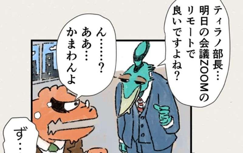 漫画「ティラノ部長」