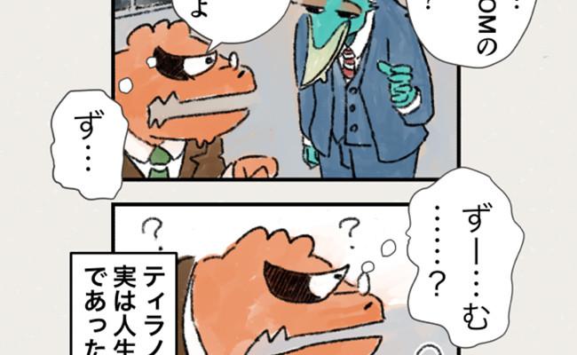 大塚舞台のweb漫画「ティラノ部長」掲載中