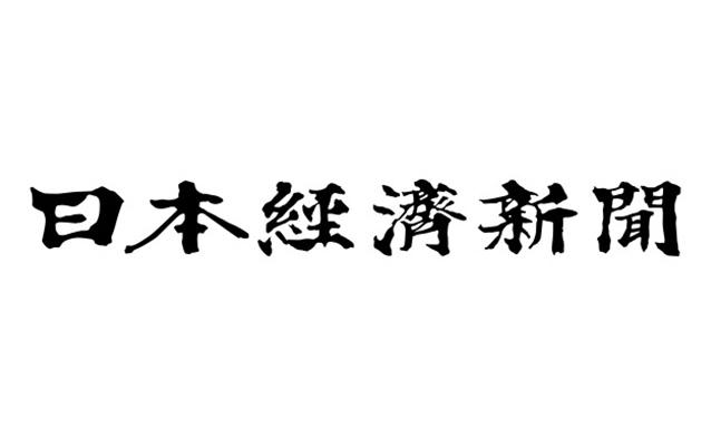 日経新聞に「むすび」が掲載