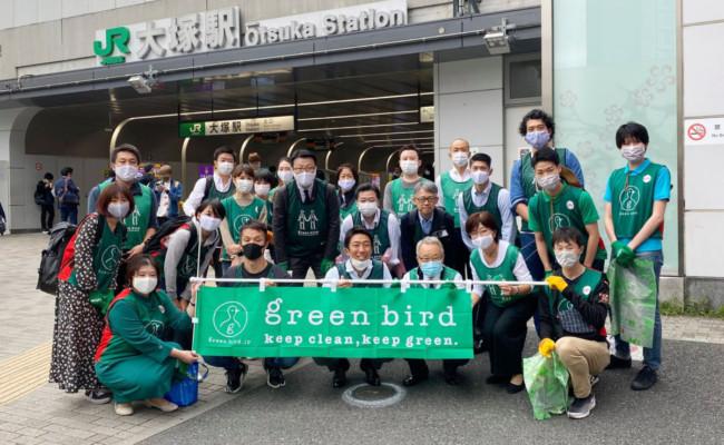 地域のゴミ拾い活動「green bird大塚駅チーム」キックオフ!