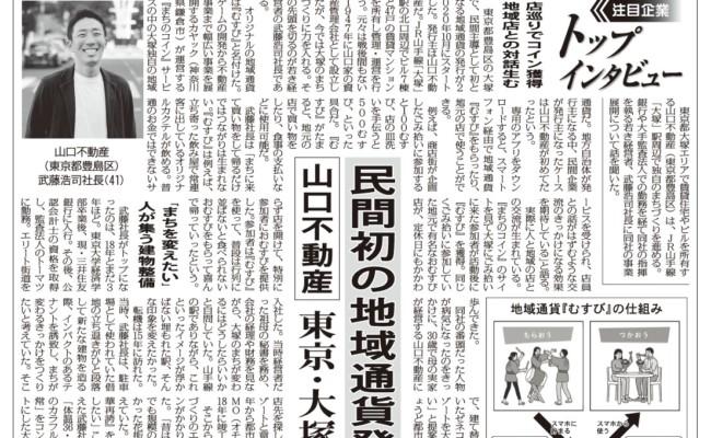 全国賃貸住宅新聞(1/11号)トップインタビュー