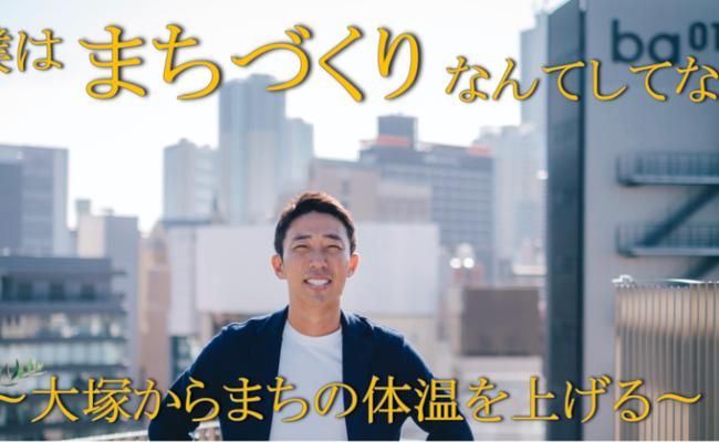 【本日公開】代表・武藤浩司がnoteを開始しました!