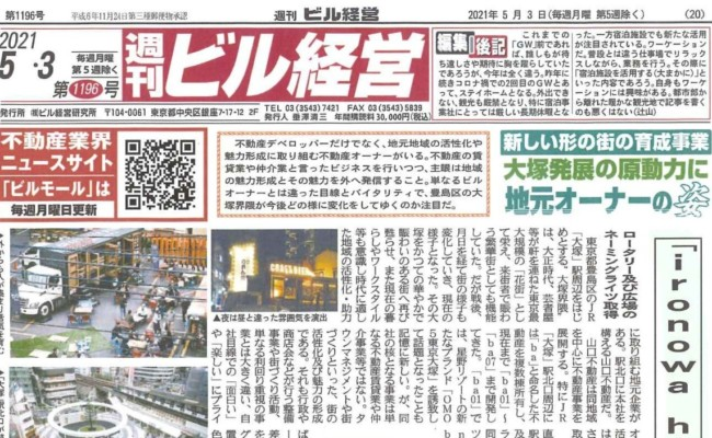 週刊ビル経営(5/3号)に山口不動産の取り組みが掲載されました!