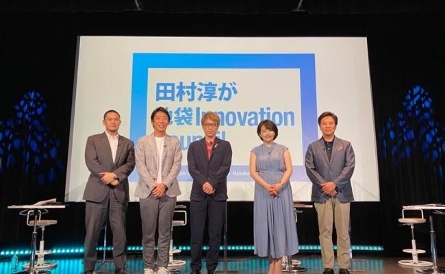 テレビ東京主催「田村淳が池袋Innovation Council」の収録・生配信を行いました!
