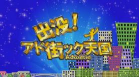 【7/17放映】「出没!アド街ック天国」が大塚に出没します!
