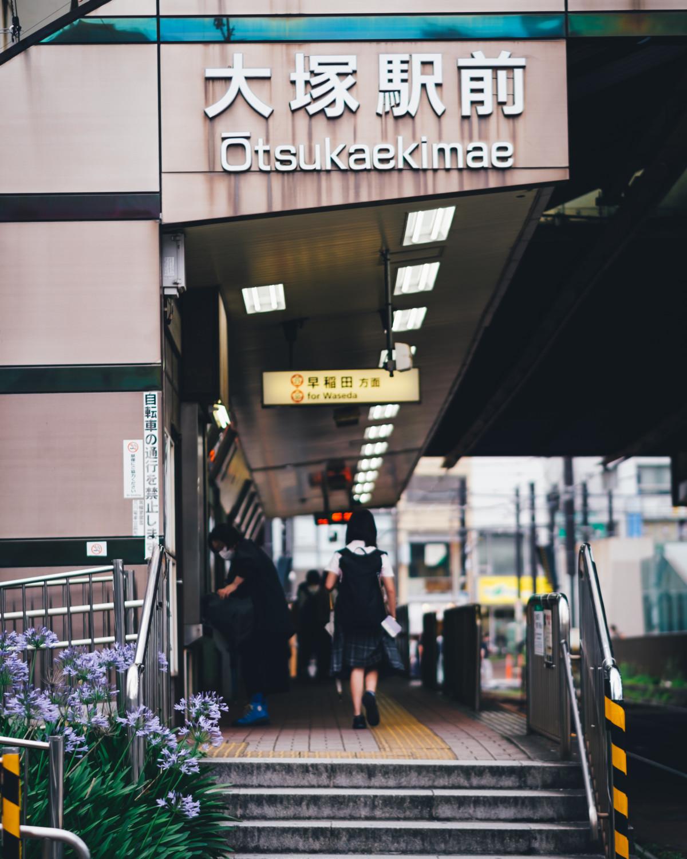 都電荒川線大塚駅前