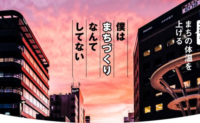 【本日公開】代表・武藤浩司のnote第12話を公開しました!