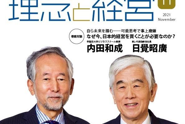 雑誌「理念と経営」2021年11月号に掲載されました